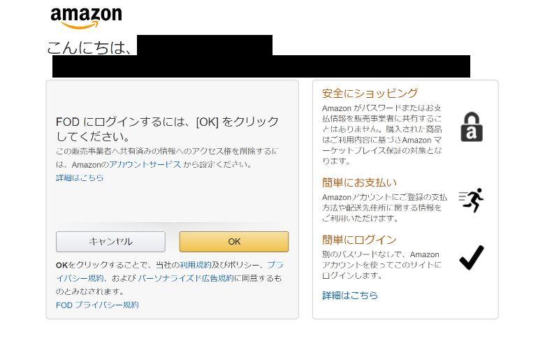 ➂FODのお試し登録の為にはAmazonアカウントに紐づける必要がある