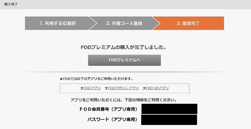 ➆FODお試し登録完了後の画面にはアプリ専用の「FOD会員番号」と「パスワード」が記載されている