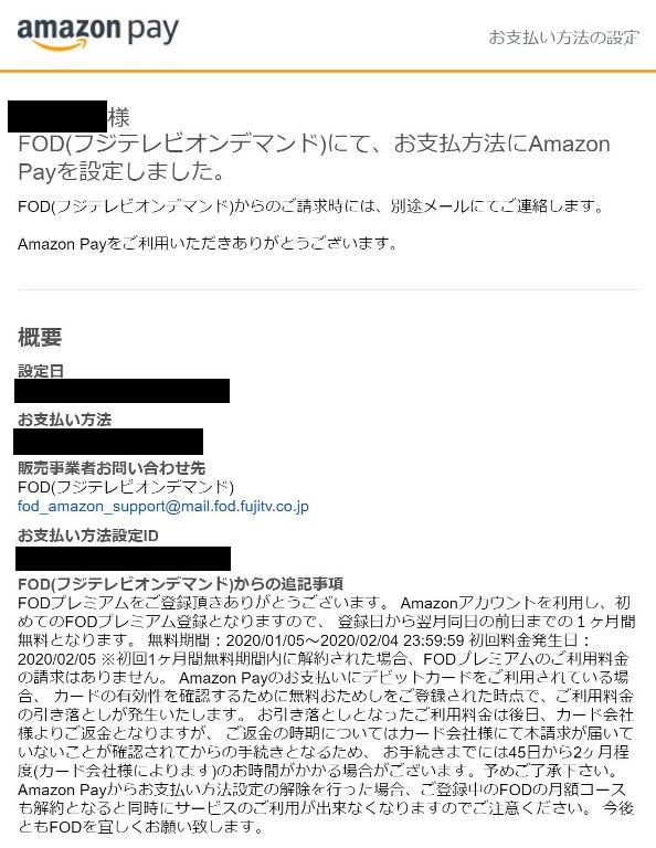 ➇FODお試しの登録完了後にAmazonPayから送られてくるメールの内容