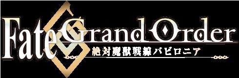 ロゴ_FateGrand Order(FGO) -絶対魔獣戦線バビロニア-