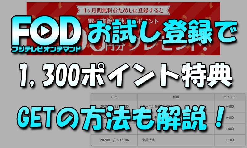 FODお試し登録で1300ポイント特典をゲットする方法解説