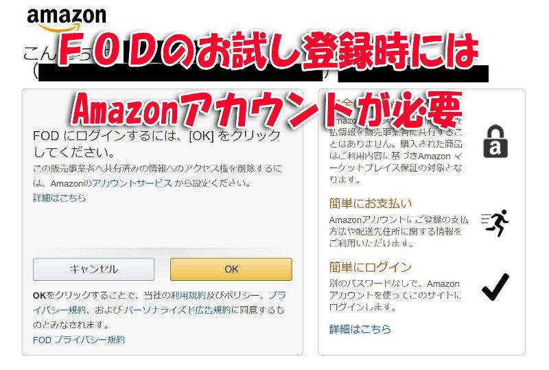 FODのお試し登録の為にはAmazonアカウントが必要になる