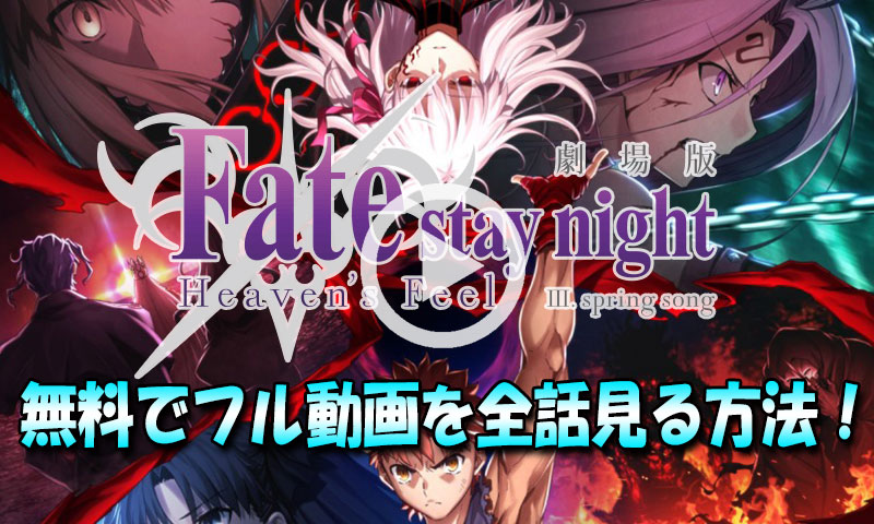 Fate-stay-night-ヘブンズフィール-spring-song(第三章)のフル動画を無料動画する方法