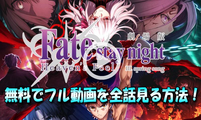 劇場版『Fate stay night ヘブンズフィール(桜編)』第3章のフル動画を無料動画する方法