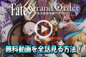 FateGrand Order(FGO) -絶対魔獣戦線バビロニア-の無料アニメ動画を全話見る方法