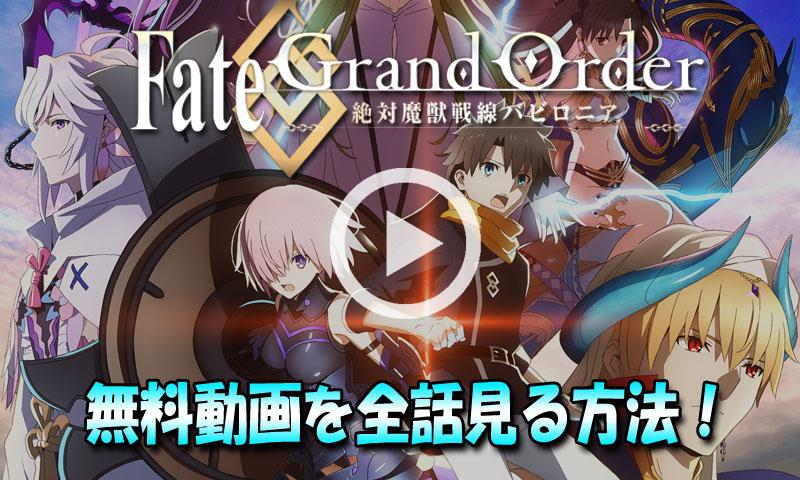 【アニメ動画を全話無料で見る】Fate/Grand Order(FGO) -絶対魔獣戦線バビロニア-