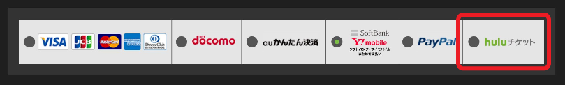 Huluトライアルの支払い方法_huluチケット