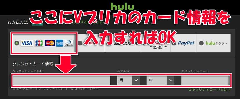 Hulu無料トライアルの支払い情報の入力画面