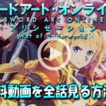 SAO(ソードアートオンライン)アリシゼーション war of underground(後編)の無料動画を全話見る方法