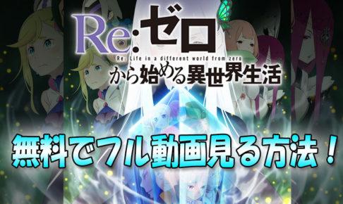【アニメ動画を全話無料で】リゼロ-(Reゼロから始める異世界生活)2ndシーズン