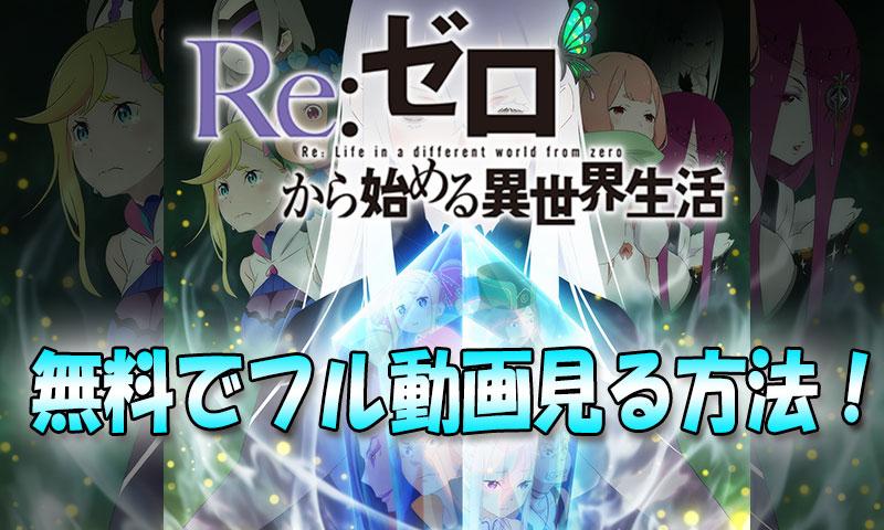 【アニメ動画を全話無料で】リゼロ (Re:ゼロから始める異世界生活)2ndシーズン