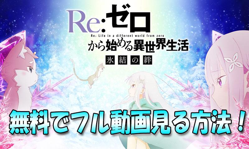 劇場版『Re:ゼロから始める異世界生活 氷結の絆』のフル動画を無料で見る方法