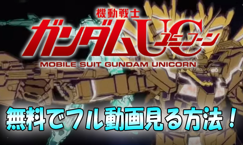 劇場版『ガンダムUC(ユニコーン)/RE:0096』のフル動画を全話無料で見る方法