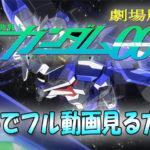 劇場版-機動戦士ガンダム00-A-wakening-of-the-Trailblazer-フル動画を無料で見る方法