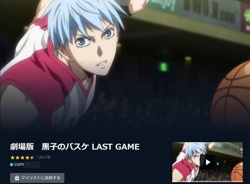 劇場版黒子のバスケLAST GAMEはU-NEXTなどの一部定額動画サイトで取り扱っている