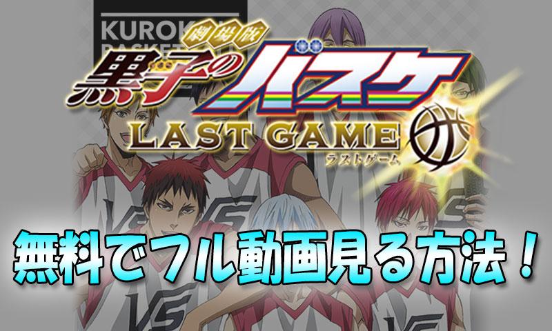 映画劇場版『黒子のバスケ LAST GAME(EXTRA GAME)』フル動画を無料視聴する方法