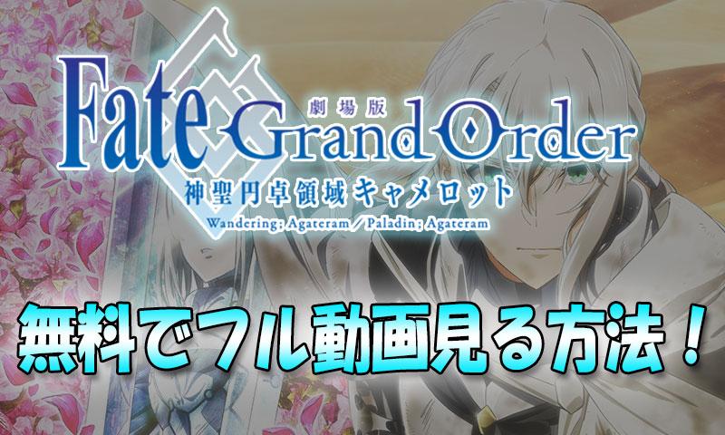 劇場版『Fate/Grand Order神聖円卓領域キャメロット』前/後編のフル動画を無料視聴