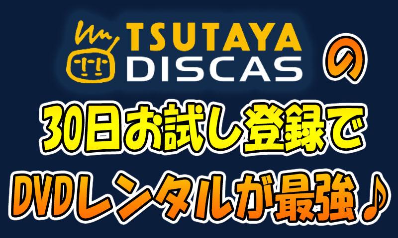 TSUTAYA DISCAS(ツタヤディスカス)お試し登録でDVDレンタルが最強すぎる
