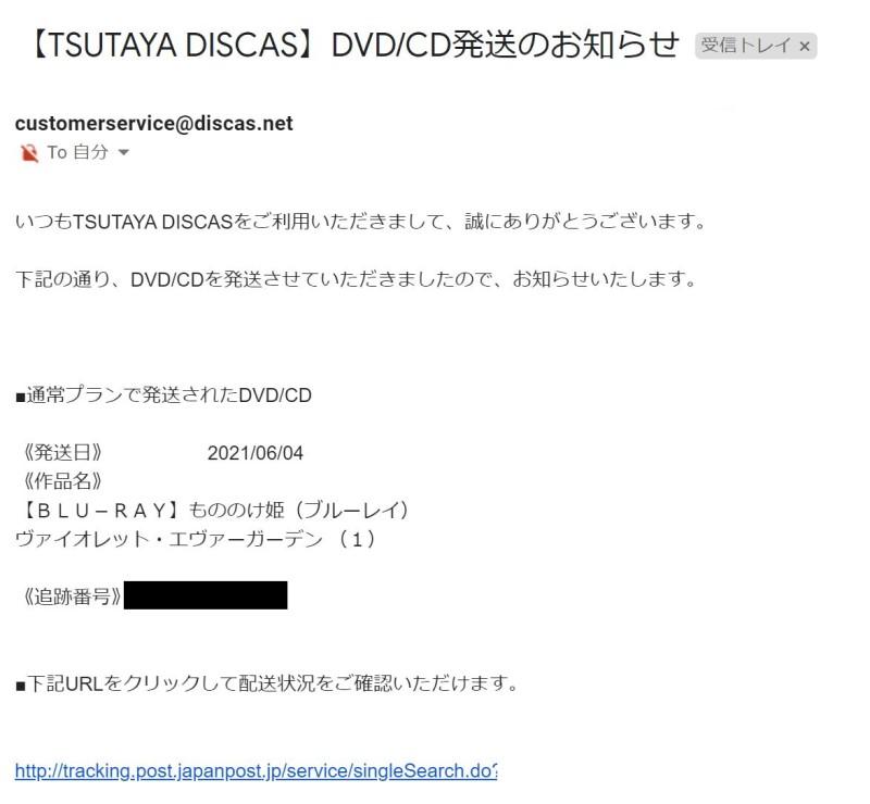 希望リストに入れたDVDとBlu-rayの配送が開始されると、登録メールにツタヤディスカス側からメールが届く