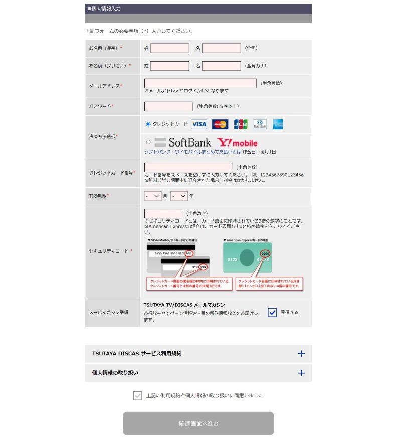2.個人情報などの入力フォームページ