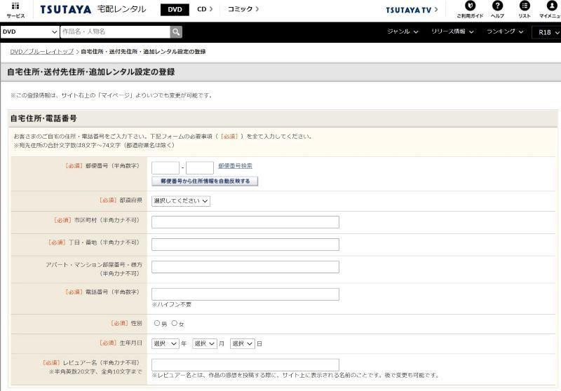 4.DVDを配送する住所を入力する