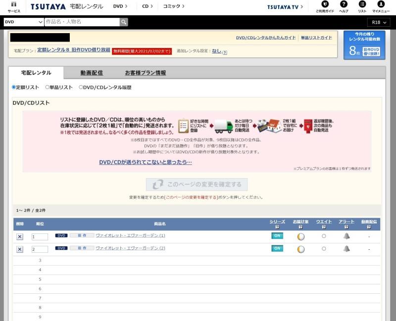 7.DVDレンタルリスト内を確認_お届け率=在庫状況