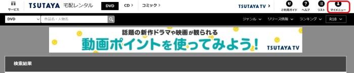 1.サービス画面右上の「マイメニュー」_700