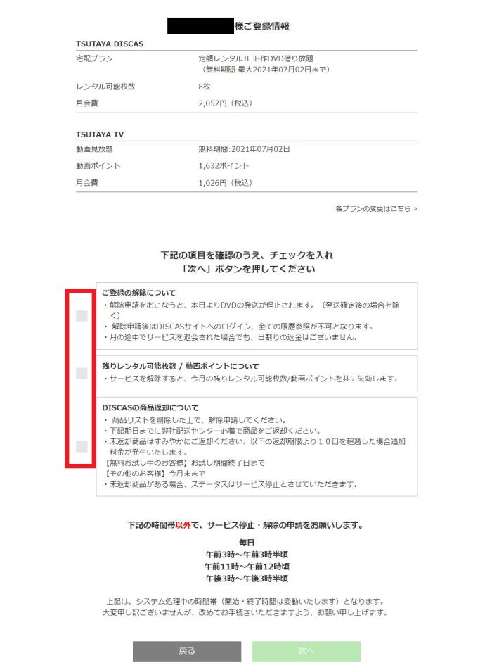 3.解除情報の確認画面_700