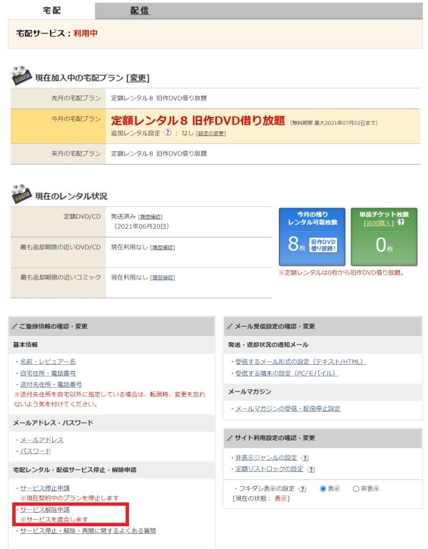 2.ツタヤディスカスのマイページの下部から解約申請のページに進める_600
