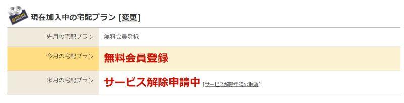 ★解約申請後はマイページが「解約申請中」に変わる