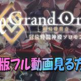 劇場版『FGO(Fate-Grand-Order)冠位時間神殿ソロモン』フル動画を無料視聴する方法