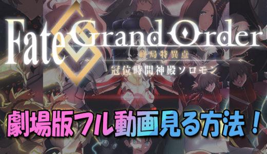 劇場版『FGO(Fate Grand Order)冠位時間神殿ソロモン』フル動画を無料視聴する方法