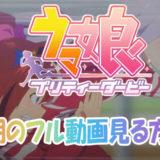 【ウマ娘-プリティダービー】1期&2期&OVAのアニメ動画を全話無料で観る方法