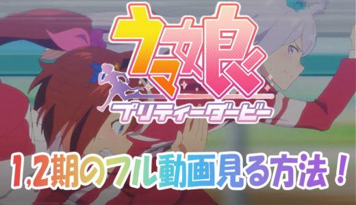 【ウマ娘 プリティダービー】1期&2期&OVAのアニメ動画を全話無料で観る方法