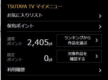 ツタヤTVのポイントが2000円分以上ある状態での解約は流石に勿体ない_自分の例